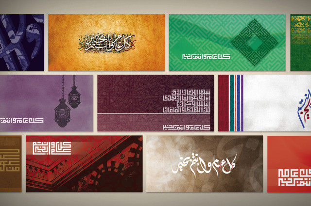 Ramadan Cards